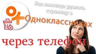 Как навсегда удалить страницу в Одноклассниках через телефон