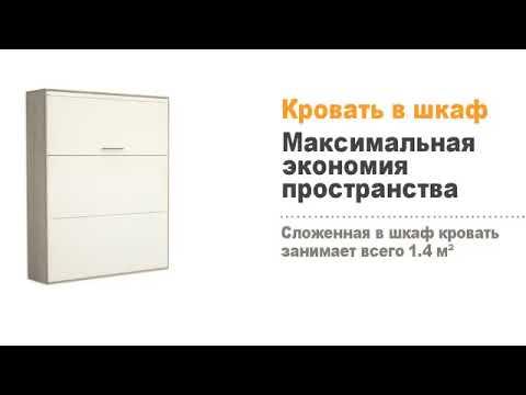 Шкаф кровать - максимальная экономия пространства