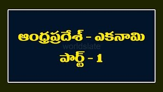 AP Economy for APPSC || GROUPS  - SI - CONISTABLE Special Question and Answers