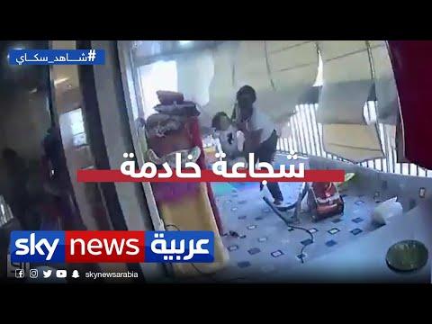 شجاعة خادمة تنقذ طفلة من الموت في انفجار بيروت  - نشر قبل 25 دقيقة
