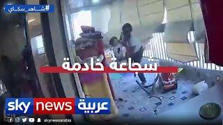 انفجار بيروت.. شجاعة خادمة تنقذ طفلة من الموت (فيديو) | موقع السلطة