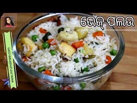 ବଳକା ଭାତ ରେ ବନାନ୍ତୁ ଭେଜ୍ ପଲଉ ( Veg Palau Recipe ) | Mix Vegetable Pulao Recipe | Odia