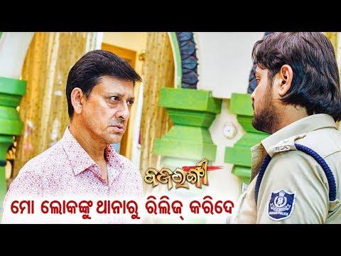 Best Scene - Mo LokaNku Thana Ru Release Karide | New Odia Film - Bajrangi