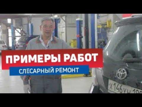 Ремонт Toyota Verso 2010 г