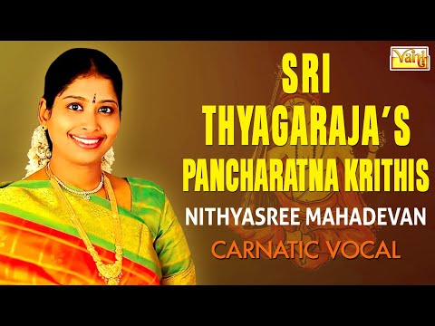 CARNATIC VOCAL | SRI THYAGARAJA'S PANCHARATNA KRITHIS | VOL - 1 | NITHYASREE MAHADEVAN | JUKEBOX