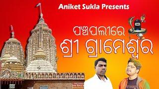 Panchapalli re Sri Grameswar l Aji Jagara l Odia Siba bhajan | Alap Creation
