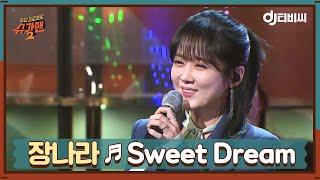[DJ티비씨] 장나라 - Sweet Dream ♬ #슈가맨2 #DJ티비씨