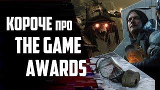 Короче про The Game Awards 2017