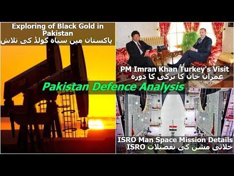 PM Imran Khan Turkey's Visit//ISRO Human Space Mission//Black Gold being explored in Pakistan