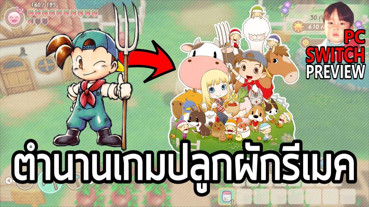 Storyof SeasonsFriends of Mineral Town ตำนานเกมปลูกผักฮาเวสมูน ปรับปรุงใหม่ลง PC \u0026 Nintendo Switch