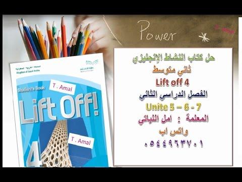 حل كتاب النشاط ثاني متوسط ف 2 Lift Off 4 الوحده 5 و6 و7 Youtube