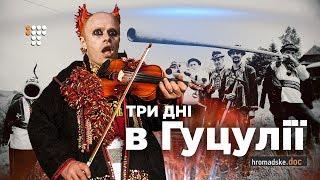 Prodigy, гриби та гуцульський хіп-хоп / Hromadske.doc