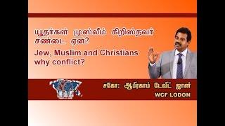 யூதர்கள் முஸ்லீம் மற்றும் கிறிஸ்தவர்கள் சண்டை ஏன் ? Jew, Muslim and Christians conflict Why?