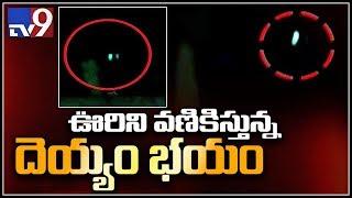 ఊరిని వణికిస్తున్న దెయ్యం భయం  - శ్రీకాకుళం - TV9