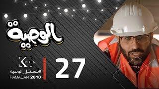 مسلسل الوصية | الحلقة السابعة والعشرون | AL Wasseya Episode 27