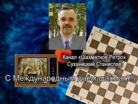 Международный день шахмат: история праздника