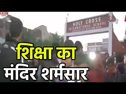Patna के School में 8 साल की मासूम से rape की कोशिश
