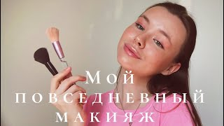 Повседневный макияж NYX SEPHORA LOTTIE LONDON SVR SEBIACLEAR