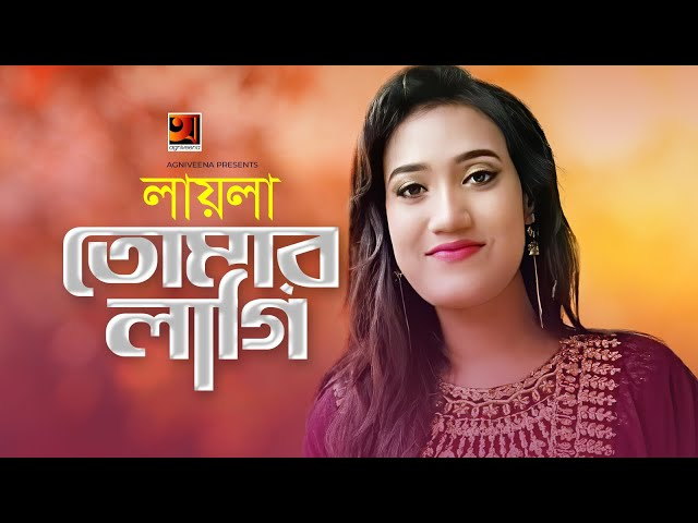 Tomar Lagi by Laila mp3 Song Download