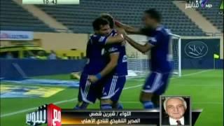 الأهلي يكشف سبب رفضه للحكام المصريين بلقاء القمة.. فيديو