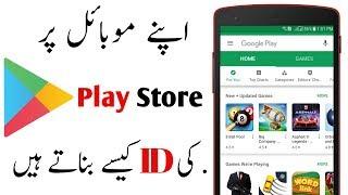 كيفية إنشاء متجر Google Play حساب || Play كي Id Kaise Banaye