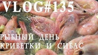 ВЛОГ#135. Включил отопление в теплице. Осень пришла. Готовлю рыбные блюда.
