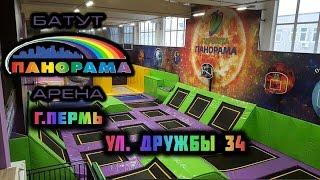Батут центр планета ПАНОРАМА г. Пермь.