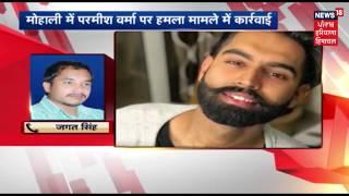 Parmish Verma Shooting Case: Punjab Police Arrests Harvinder Singh AKA Happy From Baddi | Breaking