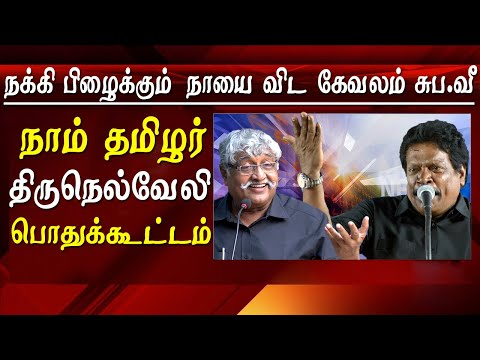 naam tamilar thennarasu takes on Suba Veerapandian seeman latest speech suba veerapandian top tamil news   While speaking at the Naam tamilar meeting held at Tirunelveli Naam tamilar second-line leader Kanasu Suba Veerapandian while speaking he said DMK activist and supporter Suba Veerapandian have no authority to criticize semen.  he also said that it was Karunanidhi Who Let The the Sri Lankan Tamils increases and he neighbour took interest in saving the Sri Lankan Tamils but it was semen you have been fighting for the real cause of Sri Lankan Tamils   seeman latest speech,suba veerapandian,tamil jathagam online,manushyaputhiran,sp muthuraman,i periyasamy,tha pandian,naam tamilar,naam tamilar seeman,naam tamilar katchi, suba veerapandian, for tamil news today news in tamil tamil news live latest tamil news tamil #tamilnewslive sun tv news sun news live sun news   Please Subscribe to red pix 24x7 https://goo.gl/bzRyDm  #tamilnewslive sun tv news sun news live sun news
