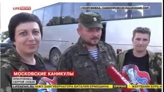 Новости Донбаса Дети донбаса посетят Москву