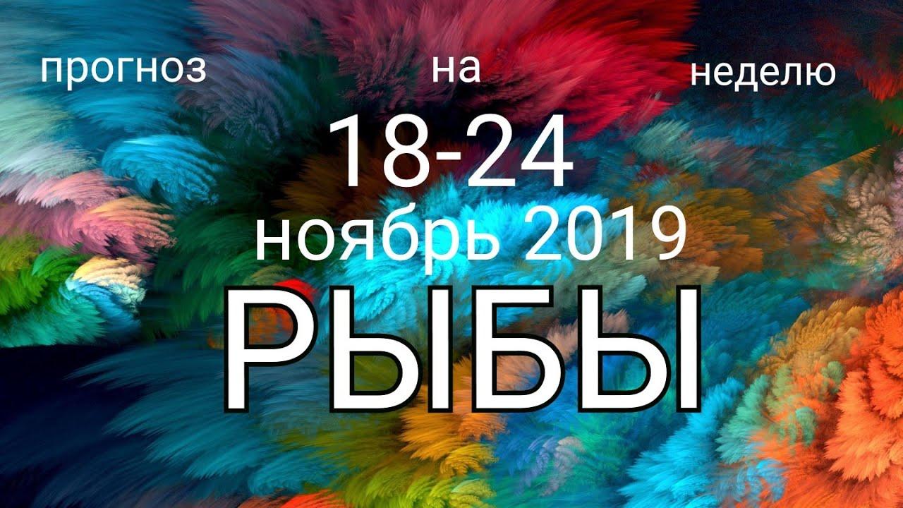 РЫБЫ. С 18 по 24 НОЯБРЯ 2019. Таро онлайн. Таро- прогноз.