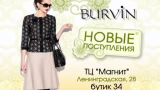 BURVIN магазин женской одежды(, 2013-04-22T04:30:48.000Z)