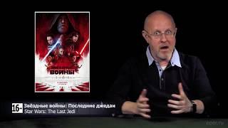 """Гоблин анонсирует фантастический боевик """"Звездные войны: Последние джедаи"""""""