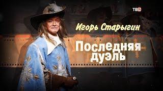 Игорь Старыгин. Последняя дуэль