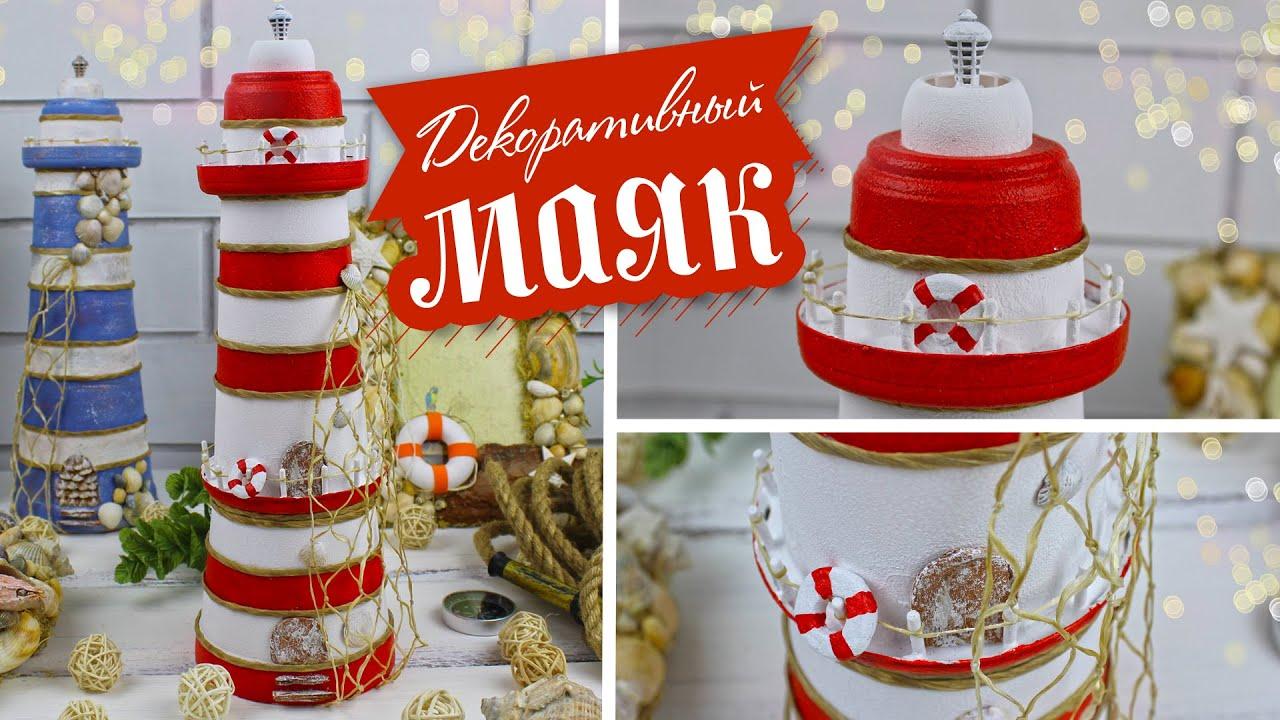 🚢 DIY Декоративный маяк своими руками / Декор в морском стиле для дома или сада | Eva-Konfetti