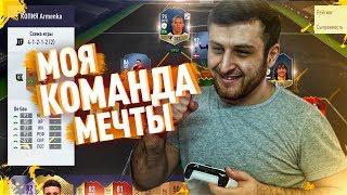 КОМАНДА МЕЧТЫ В FIFA 18!