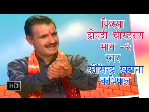 Kissa Dropadi Cheerharan Vol 2 | द्रोपदी चीर हरण भाग 2 | Koshinder Khadana | Haryanvi Ragni