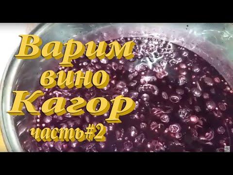 Делаем Кагор из винограда Голубок часть#2