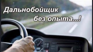 работа дальнобойщиком без опыта в России!