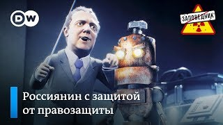 Модель идеального россиянина, который сам про себя докладывает – 'Заповедник', выпуск 54, сюжет 3