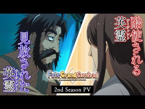 OVA「Fate/Grand Carnival」2nd Season PV   Blu-ray&DVD 10.13 ON SALE
