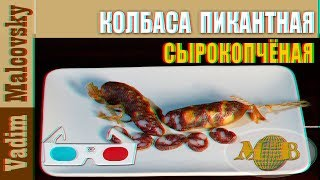3D stereo red-cyan Рецепт колбаса сырокопчёная пикантная. Мальковский Вадим