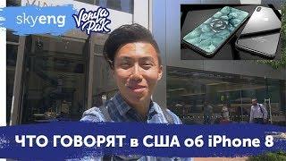 мнение иностранцев о новом apple iphone 8 и сравнение с samsung galaxy s8   веня пак для skyeng