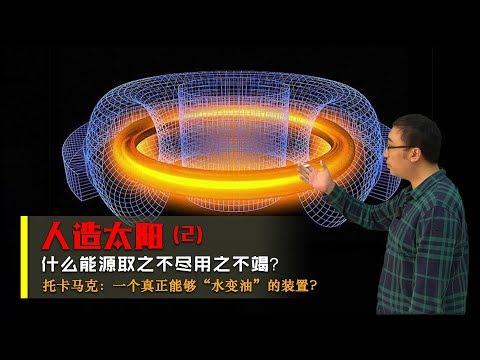 什么能源可以取之不尽中国的人造太阳EAST装置啥原理李永乐老师讲托卡马克