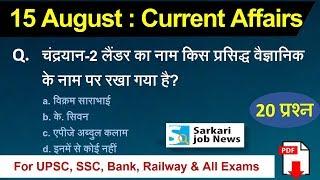 15 August 2018 करेंट अफेयर्स हिंदी | Current Affairs Hindi PDF - The Hindu - Sarkari Job News