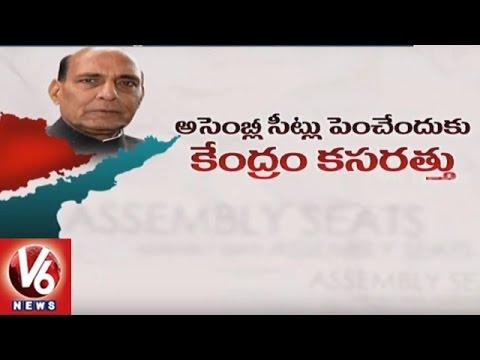 Home Minister Rajnath Singh On Two Telugu States Assembly Seats Hike   V6 News