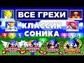 [Rus] Все грехи Классик Соника [1080p60][EPX+]