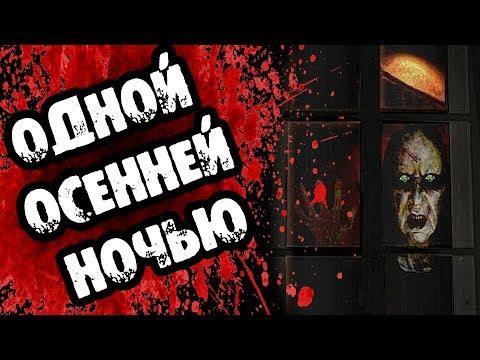 Страшилки на ночь - ОДНОЙ ОСЕННЕЙ НОЧЬЮ - Страшные истории
