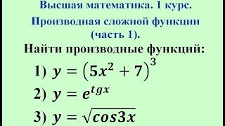 Производная  сложной функции (часть 1). Высшая математика.
