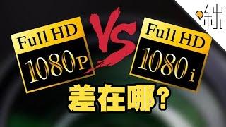 1080p和1080i 有什麼差別? | 一探啾竟 第3集 | 啾啾鞋